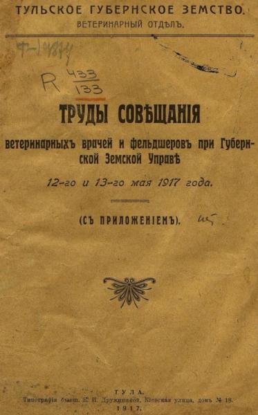 Труды Совещания ветеринарных врачей и фельдшеров при Губернской земской управе 12 и 13 мая 1917 года
