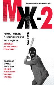 МЖ-2: роман о чиновничьем беспределе