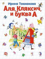 Аля, Кляксич и буква А (ст. изд.)