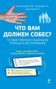Что вам должен собес? Государственная социальная помощь и обслуживание