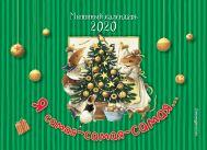 Мышиный календарь 2020. Я самая-самая-самая…