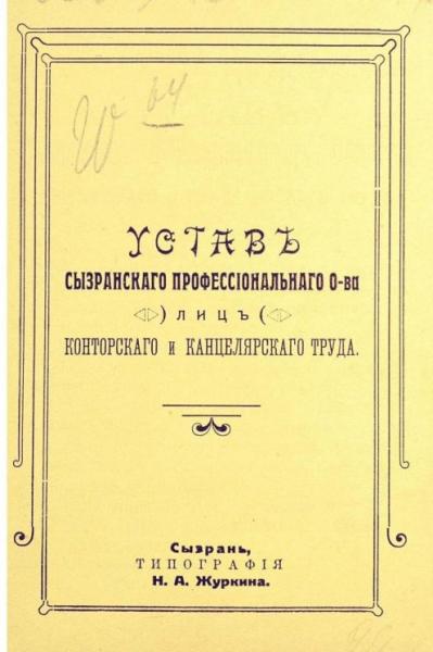 Устав Сызранского Профессионального Общества лиц конторского и канцелярского труда