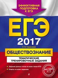 ЕГЭ-2017. Обществознание. Тематические тренировочные задания