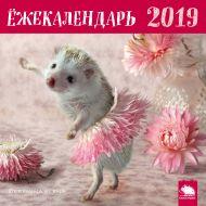 Ёжекалендарь 2019. Календарь настенный с ежиками (балерина)