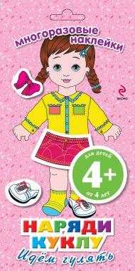 4+ Наряди куклу. Идем гулять!