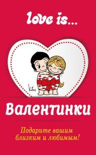 Валентинки Love is…