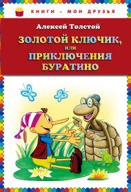 Золотой ключик, или Приключения Буратино (ст. изд.)