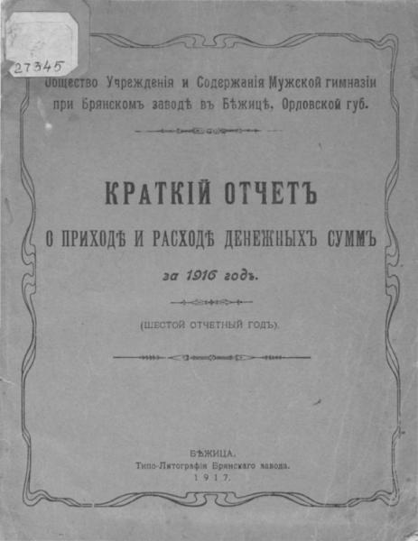 Краткий отчет о приходе и расходе денежных сумм за 1916 год