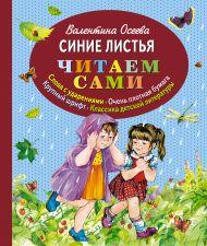 Синие листья (ст. изд.)