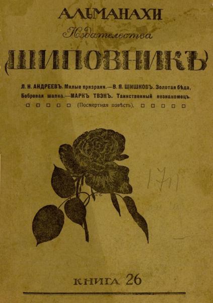 Литературно-художественные альманахи издательства «Шиповник». Книга 26