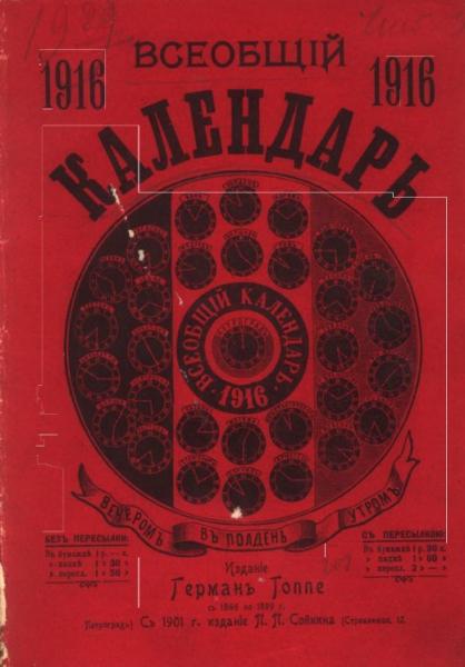Всеобщий календарь на 1916 год. 50-й год издания