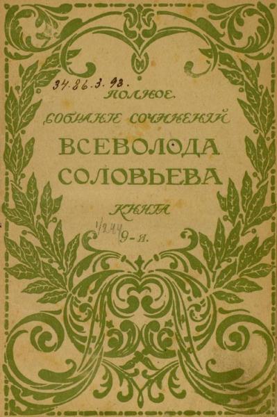 Полное собрание сочинений Всеволода Соловьева. Книга 9-11