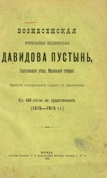 Вознесенская Давидова пустынь Серпуховского уезда Московской губернии