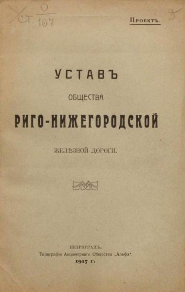 Устав Общества Риго-Нижегородской железной дороги