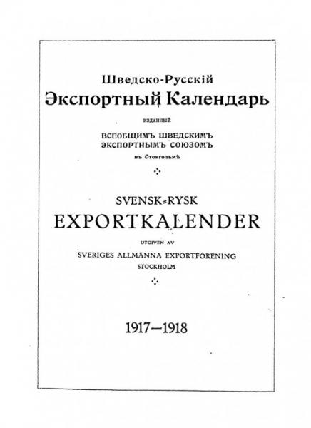 Шведско-Русский Экспортный Календарь 1917-1918