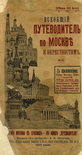 Всеобщий путеводитель по Москве и окрестностям. Издание 13