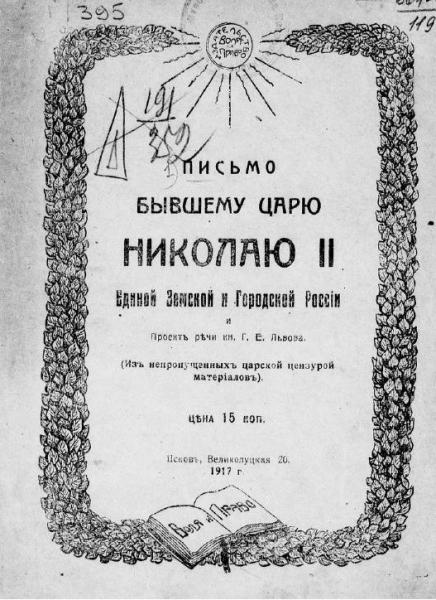 Письмо бывшему царю Николаю II единой земской и городской России и проект речи кн. Г. Е. Львова