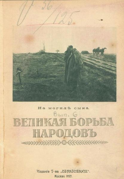 Великая борьба народов. Выпуск 6