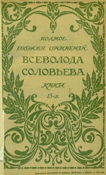 Полное собрание сочинений Всеволода Соловьева. Книга 15-21