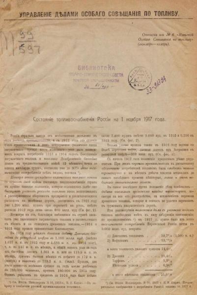 Состояние топливоснабжения России на 1 ноября 1917 года