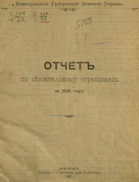 Отчет по обязательному страхованию за 1916 год