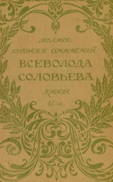 Полное собрание сочинений Всеволода Соловьева. Книга 41-42