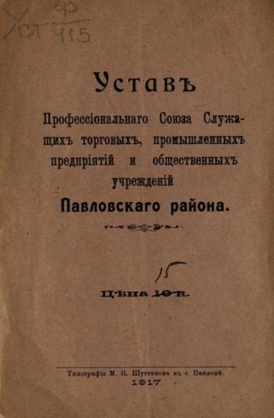 Устав Профессионального Союза Служащих торговых, промышленных предприятий и общественных учреждений Павловского района