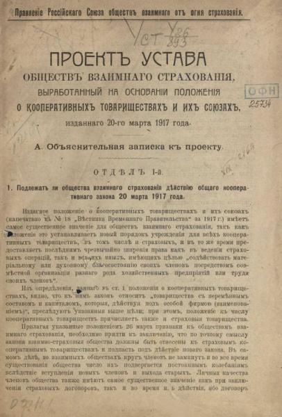 Проект устава обществ взаимного страхования, выработанный на основании положения о кооперативных товариществах и их союзах, изданного 20-го марта 1917 года