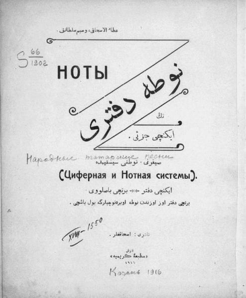 Народные татарские песни. Циферная и нотная системы