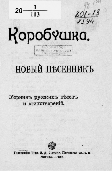 Коробушка. Новый песенник. Сборник русских песен и стихотворений