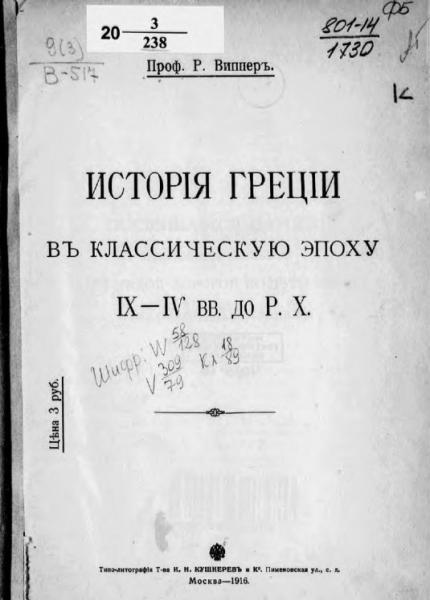 История Греции в классическую эпоху IX-IV вв. до Р. Х.