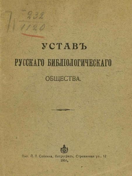 Устав Русского библиологического общества