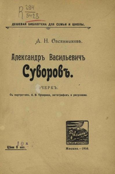 Александр Васильевич Суворов. Очерк