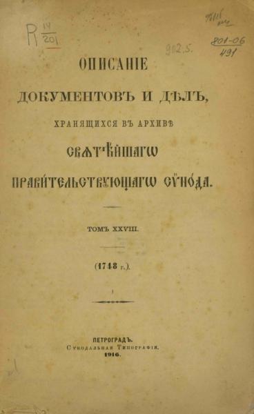 Описание документов и дел, хранящихся в архиве Святейшего правительствующего синода. Том 28. 1748 год