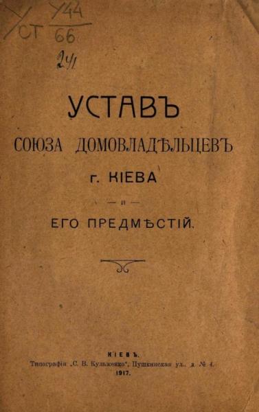 Устав Союза домовладельцев г. Киева и его предместий