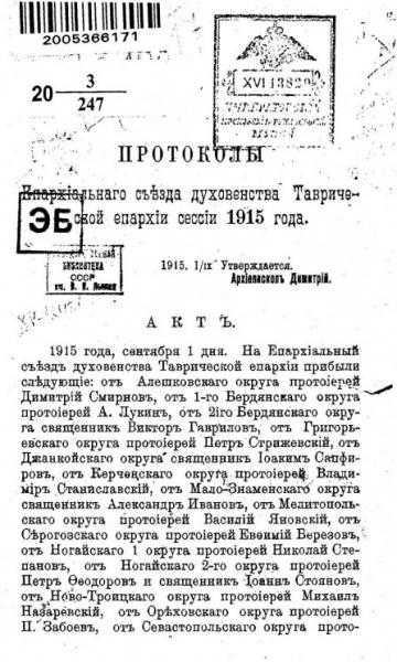 Протоколы Епархиального съезда духовенства Таврической епархии сессии 1915 года