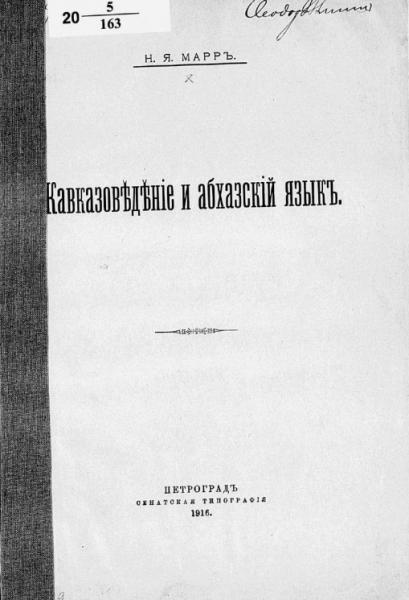 Кавказоведение и абхазский язык
