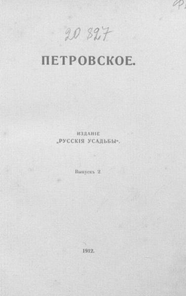 Петровское. Выпуск 2