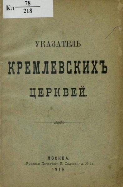 Указатель кремлевских церквей