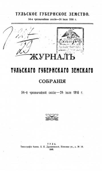 Журнал Тульского Губернского Земского Собрания 54-й чрезвычайной сессии 24 июля 1916 г.