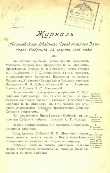 Журнал Ананьевского Уездного Земского Собрания 24 марта 1916 года