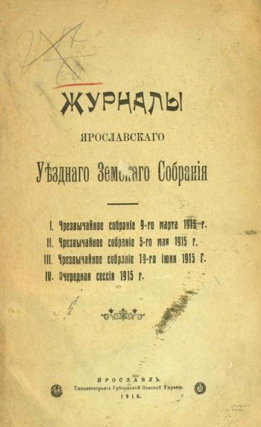 Журналы Ярославского Уездного Земского Собрания на 1915 год