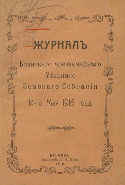 Журнал Брянского чрезвычайного Уездного Земского Собрания 14-го мая 1916 года