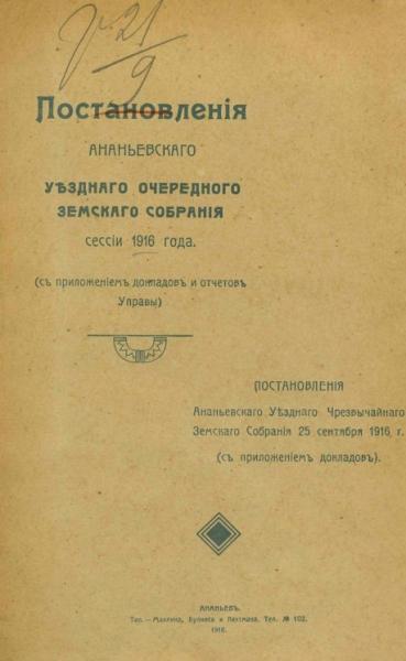 Постановления Ананьевского уездного земского собрания сессии 1916 года и чрезвычайного земского собрания 25 сентября 1916 года