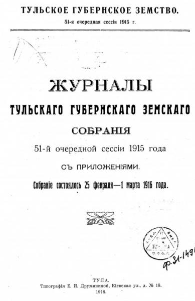 Журналы Тульского Губернского Земского Собрания 51-й чрезвычайной сессии 1915 года с приложениями