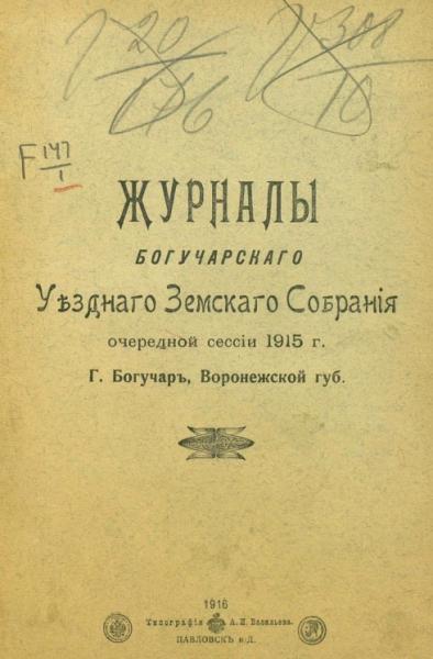 Журналы Богучарского Уездного Земского Собрания очередной сессии 1915 г.