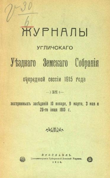 Журналы Угличского уездного земского собрания очередной сессии 1915 года и экстренных заседаний 10 января, 9 марта, 3 мая и 26-го июня 1915 г.