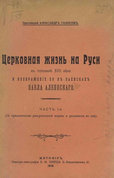 Церковная жизнь на Руси в половине XVII века и изображение ее в записках Павла Алеппского. Часть 1