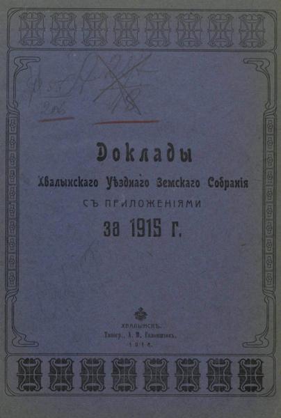 Доклады Хвалынского уездного земского собрания c приложениями за 1915 год