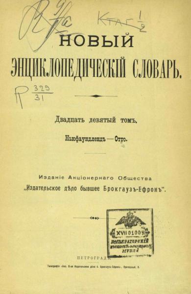 Новый энциклопедический словарь. Том 29. Ньюфаундлен — Отто